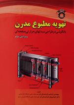 تهویه مطبوع مدرن ویرایش دوم چاپ سوم1392